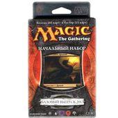 Magic. M2012 Начальный набор: Кровь и Огонь
