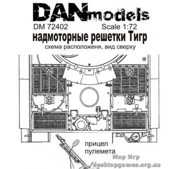 Надмоторные решетки Тигр (раннее производство)