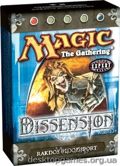 Magic: The Gathering Dissension Preconstructed Deck Rakdos Bloodsport