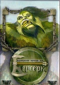 Берсерк: Начальный набор Гнев Богов  6 сета Болота - Степи