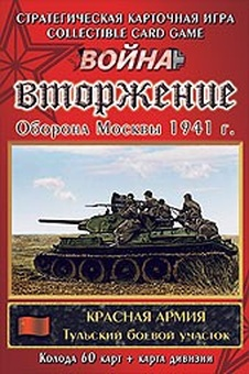 Война: Вторжение. Оборона Москвы.