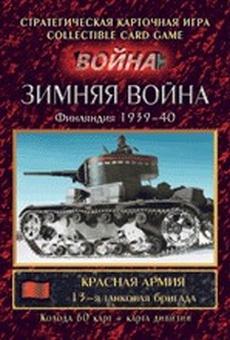Война Блицкриг - Зимняя Война Красная Армия 13я танковая бригада
