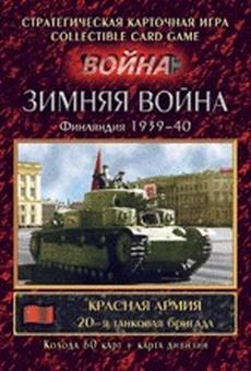 Война Блицкриг - Зимняя Война Красная Армия 20я танковая бригада