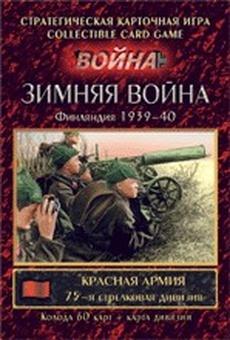 Война Блицкриг Зимняя Война Красная Армия 75я стрелковая дивизия