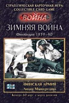 Война Блицкриг - Зимняя Война Финская армия. Линия Маннергейма
