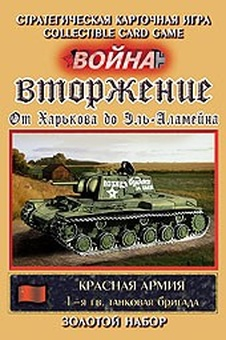 Война: Вторжение. От Харькова до Эль-Аламейна.
