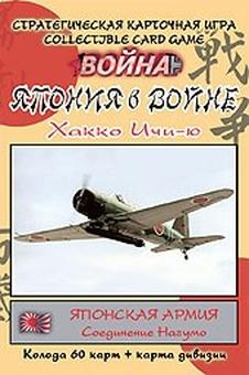 Война: Япония в войне. Хакко Ичи-Ю.