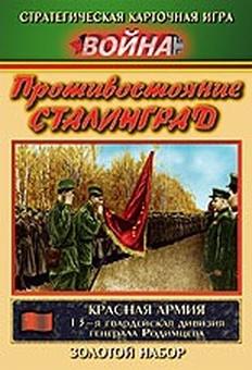 Война: Сталинград. Противостояние.