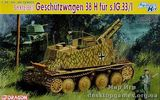 Немецкая САУ Sd.Kfz.138/1 Geschutzwagen 38 H fur s.IG.33/1