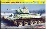 Танк Т-34/76 Mod. 1943 w/Commander Cupola