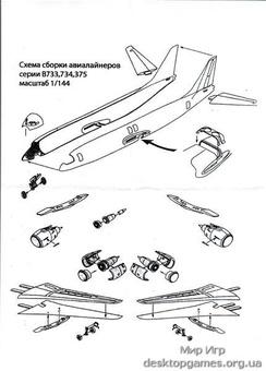 Боинг 733 Среднемагистральный авиалайнер - фото 3