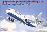 Среднемагистральный авиалайнер Б 734