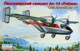Модель пассажирского самолета Ан-14 «Пчёлка»