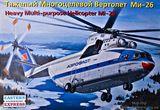 Ми-26 - крупнейший в мире транспортный вертолет