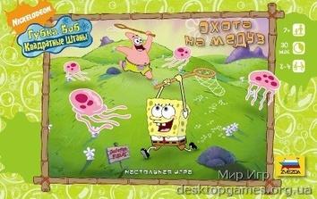 Губка Боб. Охота на медуз