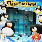 Пінгвіни на льоду (Пингвины на льду)