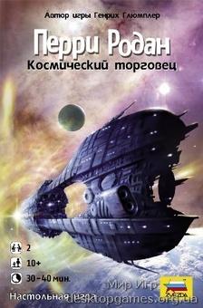 Космический торговец Перри Родан