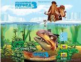 Ледниковый период 3. Эра динозавров