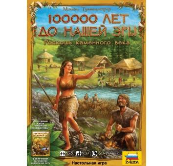 100000 лет до нашей эры. Дополнение.