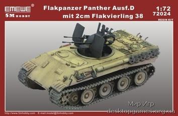 Модель САУ Пантера 2cm