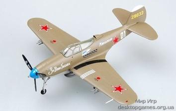 Стендовую модель истребителя Белл P-39N Аэрокобра