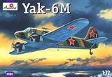 Советский легкий транспортный самолет Як-6M