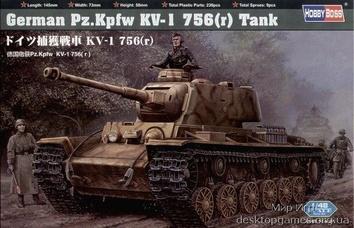 German  Pz.Kpfw  KV-1  756( r ) tank