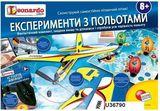 Експеременти з польотами (Укр)