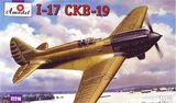 Пластиковая модель самолета Поликарпов И-17 СКВ-19