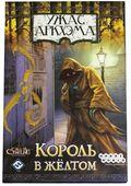 Ужас Аркхэма. Король в жёлтом