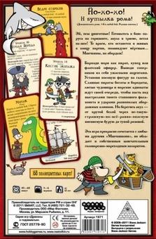 Пиратский Манчкин - фото 4