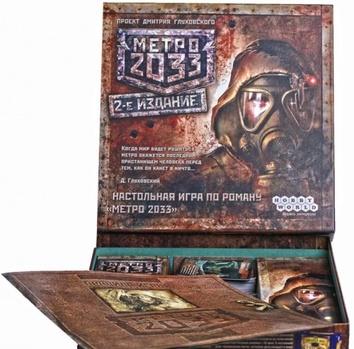 Метро 2033. Второе издание - фото 6