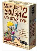 Манчкин Зомби 2. Со всех рук