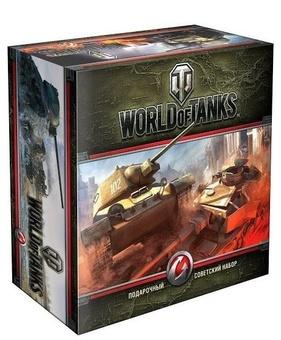 Мир танков. Советский Подарочный Набор (новое издание)