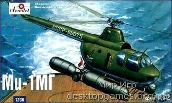 Ми-1 МГ Палубный вертолет