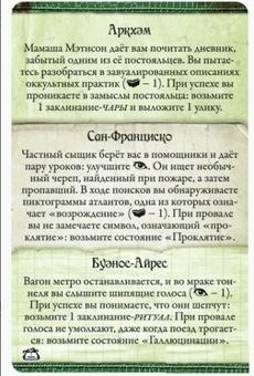 Древний Ужас. Забытые тайны - фото 3
