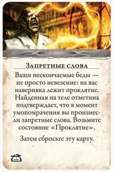 Древний Ужас. Забытые тайны - фото 4