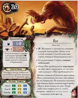 Древний Ужас. Забытые тайны - фото 5
