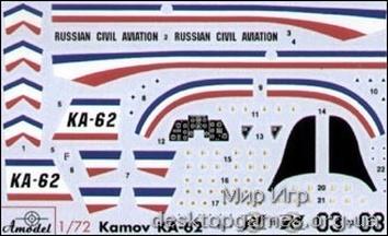 Многоцелевой вертолет КА-62 «Касатка» - фото 2