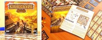 Кингсбург (с дополнением «Создать Империю») - фото 3