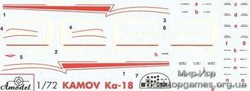 Многоцелевой вертолет КА-18 - фото 2