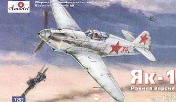 Советский одномоторный самолёт-истребитель Як-1