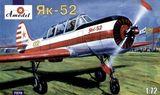 Яковлев Як-52 Двухместный спортивно-пилотажный самолёт