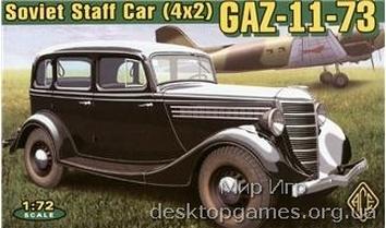 Легковой автомобиль ГАЗ-11-73 (4x2)