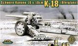 s.10cm k18 - 10cm Германская тяжелая пушка