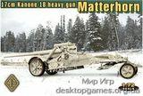 17cm Kanone 18 Германское тяжелое орудие