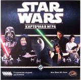 Звездные войны (Star Wars): Карточная игра
