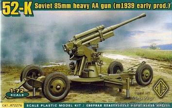 52-К Советское 85мм тяжелое зенитное орудие (ранняя версия)