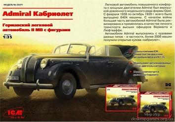 Адмирал Cabriolet - немецкий штабной автомобиль Второй мировой войны - фото 2
