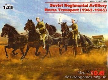 Миниатюра советской полковой артилерийской конной тяги 1942-1945 гг